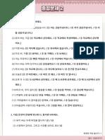 14 종합문제Ⅱ Korean
