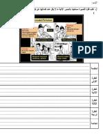Latihan Karangan Bergambar Lam Pt3 Set 1 (Pelajar Cemerlang)