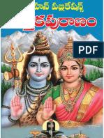కార్తీకపురాణం.pdf