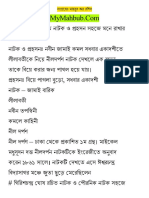 Bangla Literature Technique