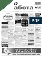 Aviso-rabota (DN) - 29/362/