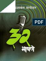 32bhashane.pdf