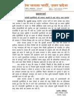 BJP_UP_News_01_______31_July_2018