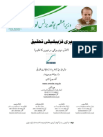 Layer-farming-Poultry-Farming-for-Eggs-Urdu-Guide.pdf