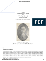 BAGUA SWORD _ Brennan Translation.pdf