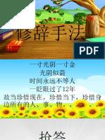 修辞.ppt