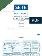 SETE INTELLIGENCE - Στατιστικό Δελτίο  07 2018