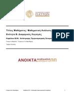 Β.06 Οι αντίστροφες τριγωνομετρικές συναρτήσεις.pdf
