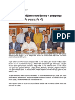 MRelease_Summit LNG_Bangla_21 11 2017.pdf