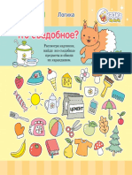 Pages From Сказка На Ночь 10 - 2012