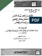 4f4da501150 الأزهار الطيبة النشر في يتعلق بالعلوم من المبادئ العشر