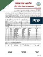 25-17196-98_तथ्याङ्क_KHULA.pdf