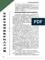 关于菲律宾华语课堂教学的几个问题.pdf