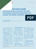 谈对阿汉语教学中的文化因素