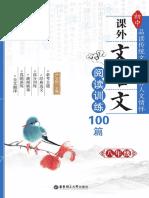 初中课外文言文阅读训练100篇八年级