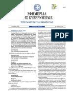 Μεταρρύθμιση του θεσμικού πλαισίου της Τοπικής Αυτοδιοίκησης -Πρόγραμμα «ΚΛΕΙΣΘΕΝΗΣ Ι»