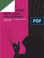 Disrupting the Binary Code - Tamil