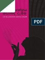 Disrupting the Binary Code - Sinhala
