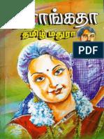 Chithiranga.pdf