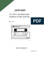 505中文使用说明书(上册)