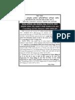 ADV_DC18_07 (2).pdf