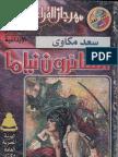 السائرون نياما - سعد مكاوي