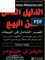الدليل الكامل لفن البيع-booksera.net.pdf