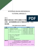 解读马来西亚小学华文课标与中国语文课标的内容