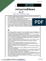 คำศัพท์การถ่ายภาพดิจิตอล.pdf