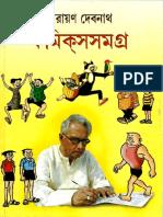 Narayan Debnath comics samagra 1.pdf