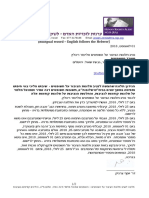 2018-08-01 Reply on Ombudsman of the Judiciary response on reply to response, alleged deceit, by Ombudsman of the Judiciary on duly filed complaint against Judges Dana Amir and Shmuel Melamed – request for correspondence bearing reference numbers // תגובה על תשובת הנציבות על תגובה על תשובת נציבות תלונות הציבור על השופטים, הנחזית כמרמה, על תלונה נגד השופטים דנה אמיר ושמואל מלמד – בקשה לתכתובת הנושאת מספרי אסמכתה