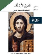 الطريق الأرثوذكسي - كاليستوس وير