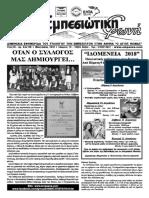 """""""ΕΜΠΕΣΙΩΤΙΚΗ ΦΩΝΗ"""" ΦΥΛΛΟ 165"""