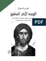 الوجه الأخر للمسيح فراس السواح.pdf