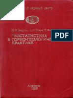 Kaputin, Ezhov, Kheynli  Geostatistika v Gorno Geologicheskoi Praktike