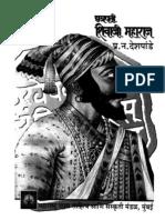 18992643-Chhatrapati-Shivaji-MaharajMarathi