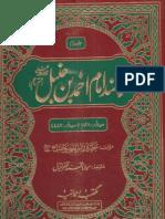 Musnad Ahmad Ibn Hanbal 2of14