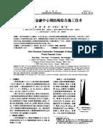 曾强等 (2009) 上海环球金融中心钢结构综合施工技术
