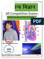 Science All Competition Exams
