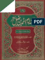 Musnad Ahmad Ibn Hanbal 8of14