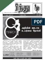 Dabindu March 2018 Tamil