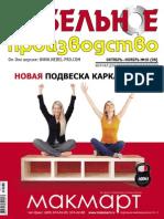 Мебельное производство №98