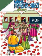 Apsara ki Aankhein.pdf