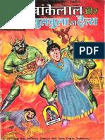 Bulbula ka Daitya.pdf