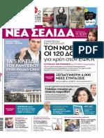 NeaSelida_T19