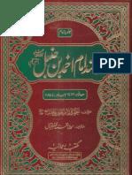 Musnad Ahmad Ibn Hanbal 11of14