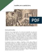 Ο ΠΡΟΜΗΘΕΑΣ ΚΑΙ Η ΓΚΡΙΖΑ ΖΩΝΗ.pdf
