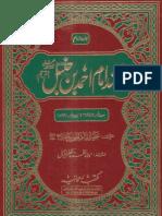 Musnad Ahmad Ibn Hanbal 12of14