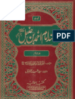 Musnad Ahmad Ibn Hanbal 13of14
