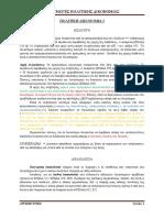 ΕΦΑΡΜΟΓΕΣ ΠΟΛΙΤΙΚΗΣ ΔΙΚΟΝΟΜΙΑΣ.pdf